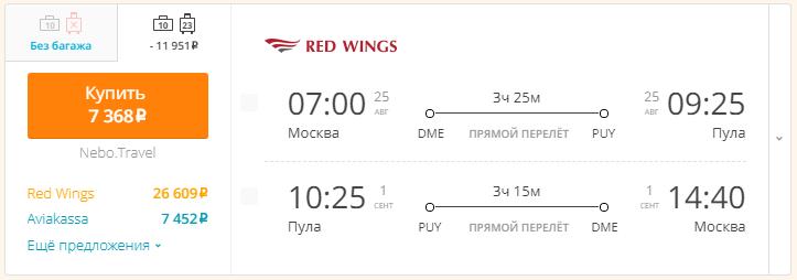 Чартер. Москва ⇄ Пула (Хорватия): от 7400 руб. [Прямые рейсы, вылеты 25 августа!]