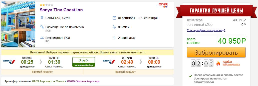 из Москвы в Китай [1-9 сентября]