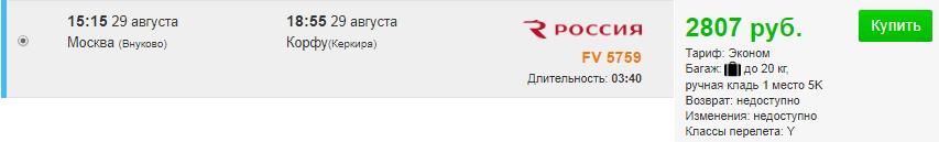 Чартеры в Грецию. Москва ⇄ Корфу: 5600 руб. [Прямые рейсы, вылеты 29 августа!]