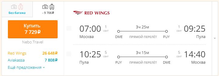 Москва - Пула - Москва [1-5 сентября]