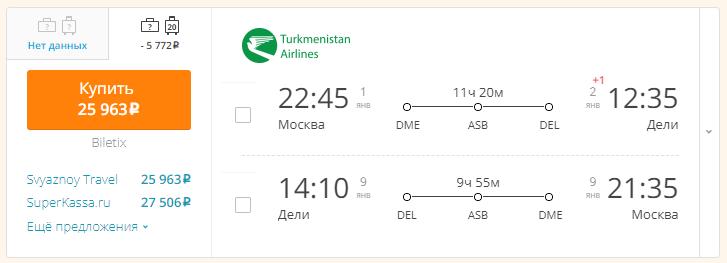 Москва  - Дели - Москва