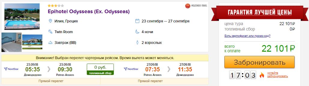 из Москвы в Грецию [23-27 сентября]