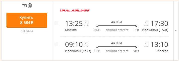 Москва - Крит  - Москва [23-26 сентября]