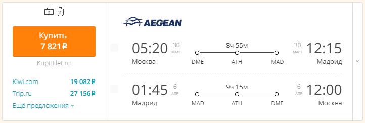 Москва - Мадрид - Москва