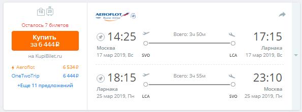 Москва - Ларнака - Москва [Аэрофлот]