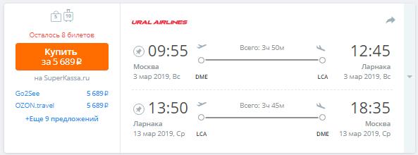 Москва - Ларнака - Москва [Ural]
