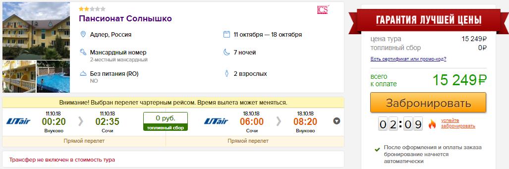из Москвы в Сочи [11-18 октября]