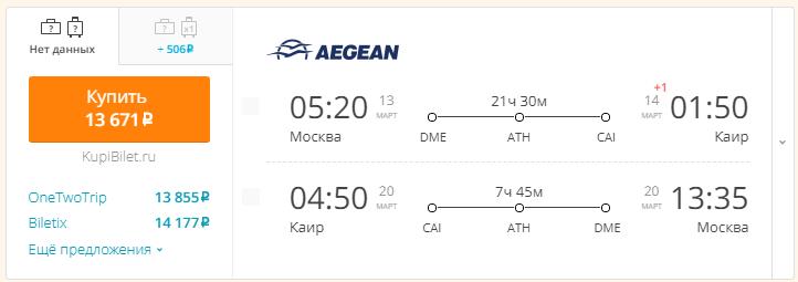 Москва - Каир - Москва