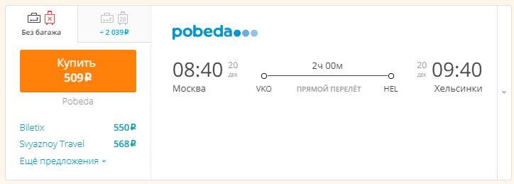 Москва - Хельсинки