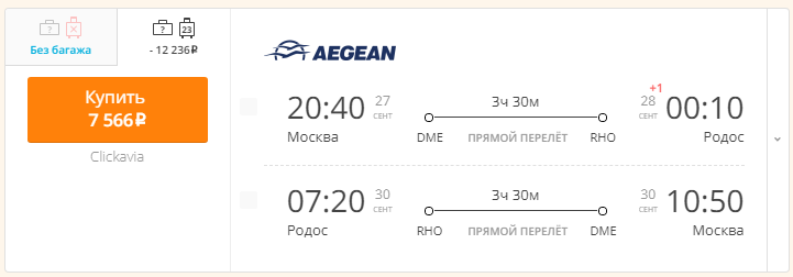 Москва - Родос - Москва [27-30 сентября]