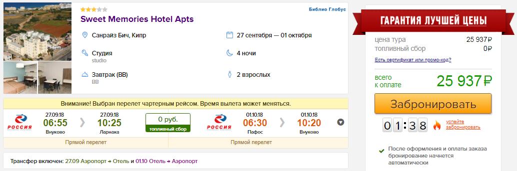 из Москвы на Кипр [12-14 сентября]