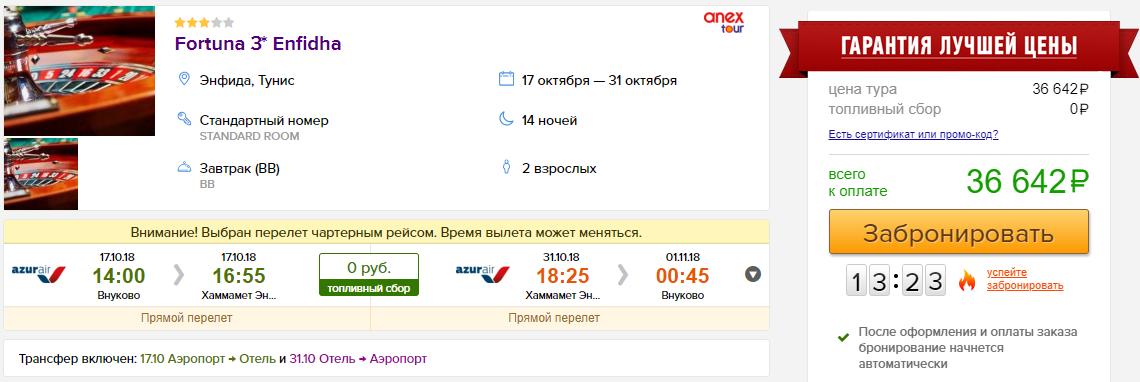 Туры в Тунис из Москвы на 6 ночей: от 14400 руб/чел; на 14 ночей: от 18300 руб/чел. [вылеты 17-18 октября!]