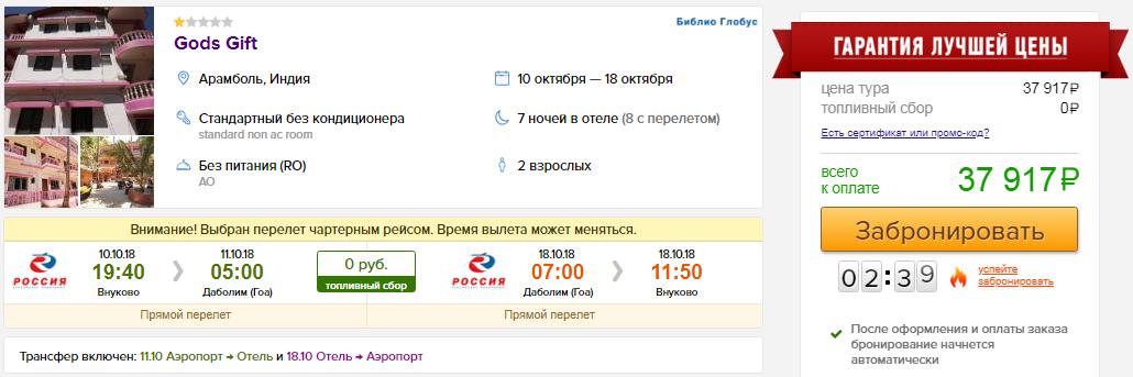 из Москвы в Гоа [10-18 октября]