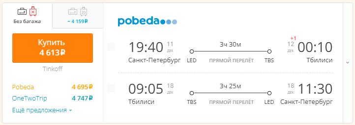 Питер - Тбилиси - Питер