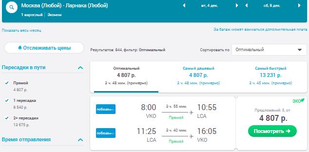Москва - Ларнака - Москва [Победа]