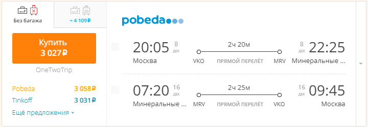 Москва - Мин. Воды - Москва
