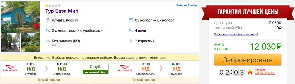 из Москвы в Крым [3-7 ноября]