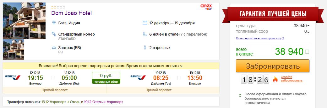 из Москвы в Гоа [12-19 декабря]