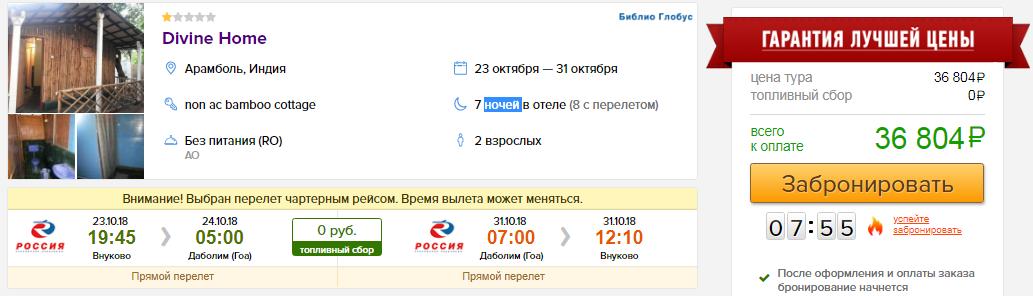 из Москвы в Гоа [23-31 октября]