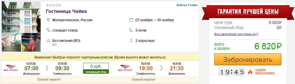из Москвы в Крым [7-10 ноября]