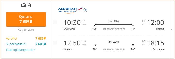 Москва - Тиват