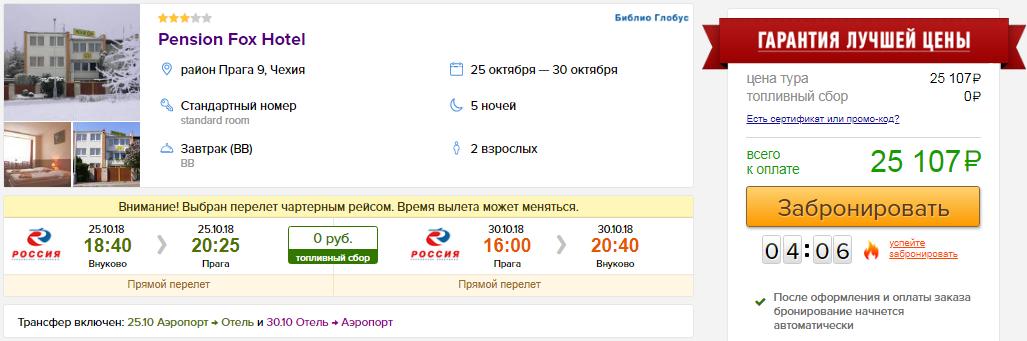 из Москвы в Чехию [25-30 октября]