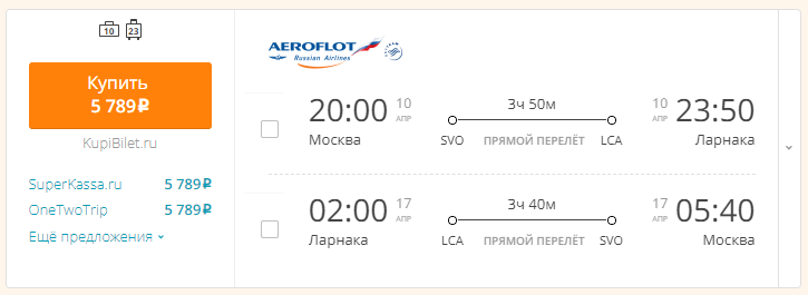 Москва - Ларнака - Москва