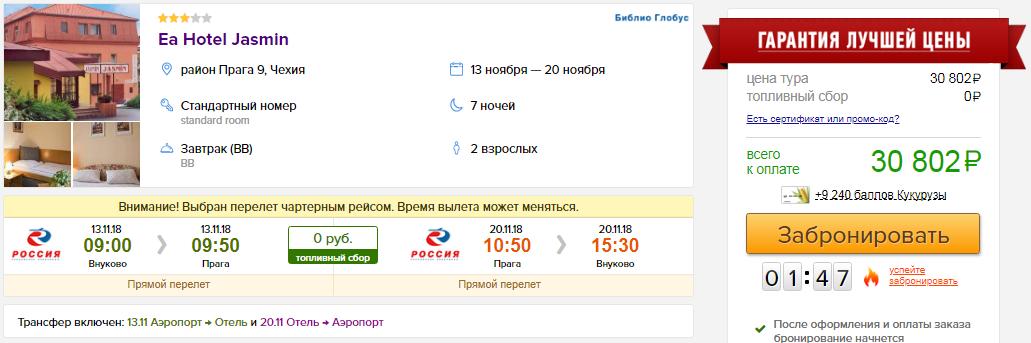 из Москвы в Чехию [13-20 октября]