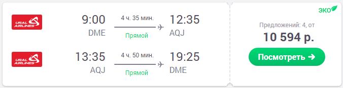 Москва - Акаба - Москва