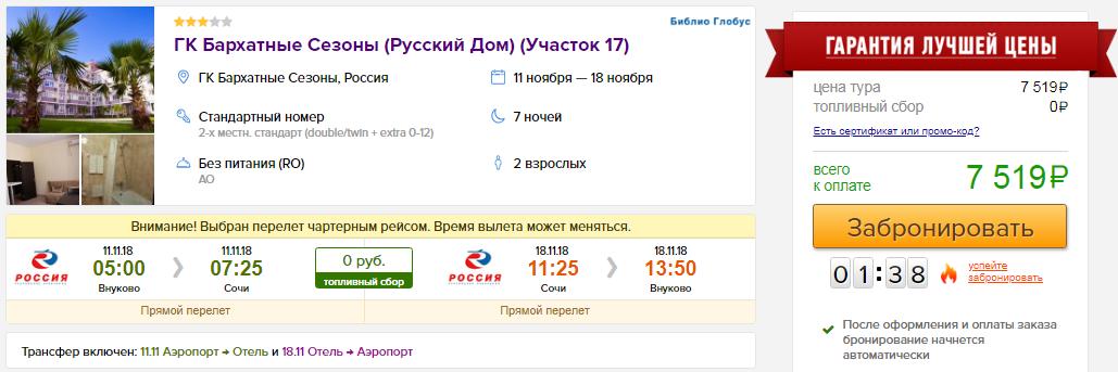 из Москвы в Сочи [11-18 ноября]