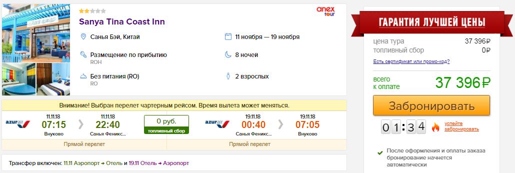 из Москвы в Китай [11-19 ноября]