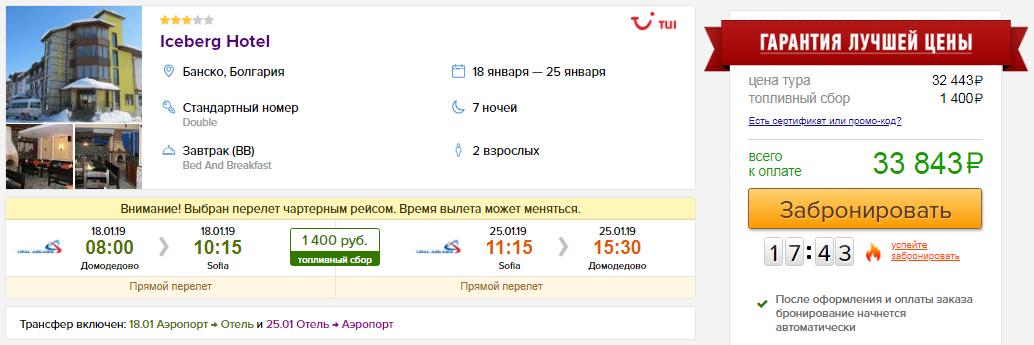 из Москвы в Болгарию [18-25 января]