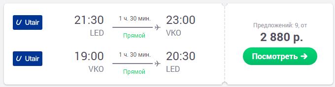 Питер - Москва - Питер