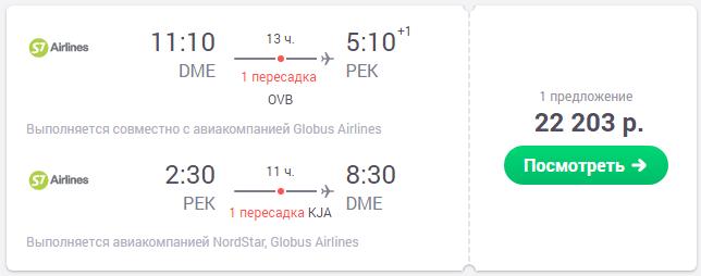 Москва - Пекин - Москва