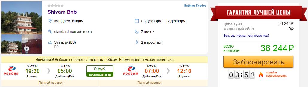из Москвы в Гоа [5-12 декабря]