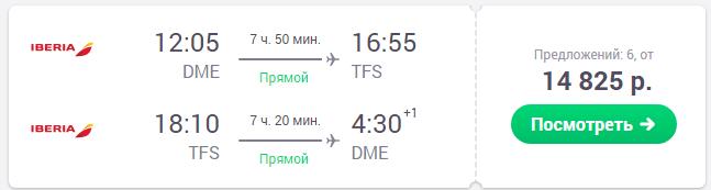 Москва - Тенерифе - Москва 19-26 ноября