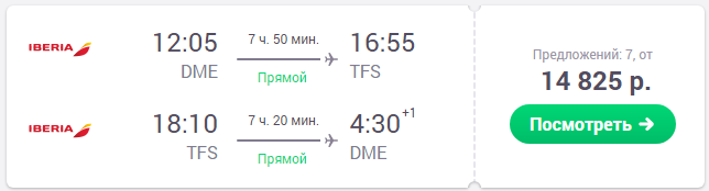 Москва - Тенерифе - Москва 19-29 ноября