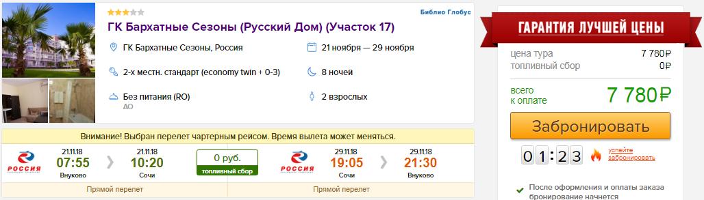 из Москвы в Сочи [21-29 ноября]