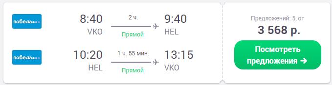 Москва - Хельсинки - Москва