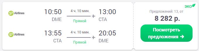 Москва - Катания - Москва