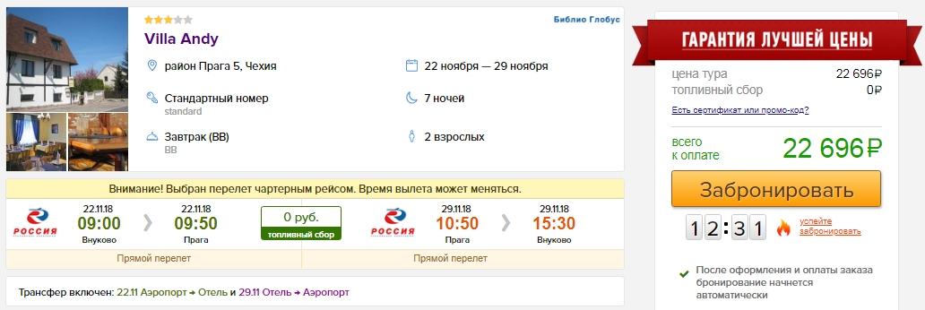 из Москвы в Чехию [22-29 ноября]