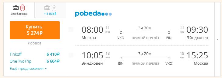 Москва - Эйндховен - Москва
