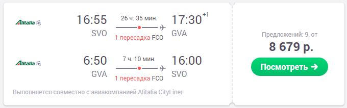 Москва - Женева - Москва