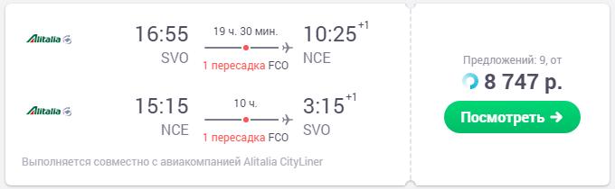 Москва - Ницца - Москва