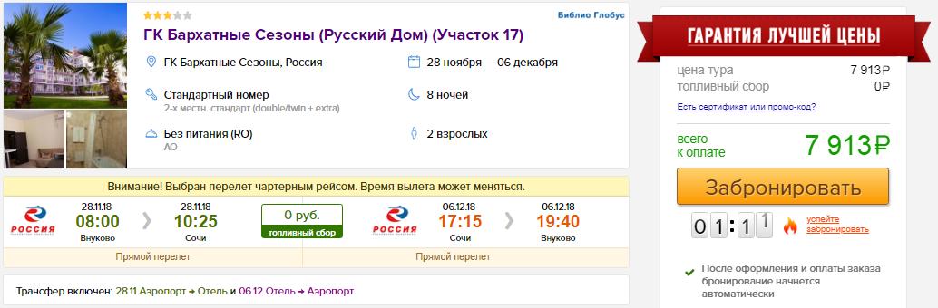 из Москвы в Сочи [28 ноября - 6 декабря]
