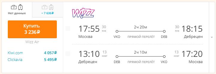 Москва - Дебрецен - Москва