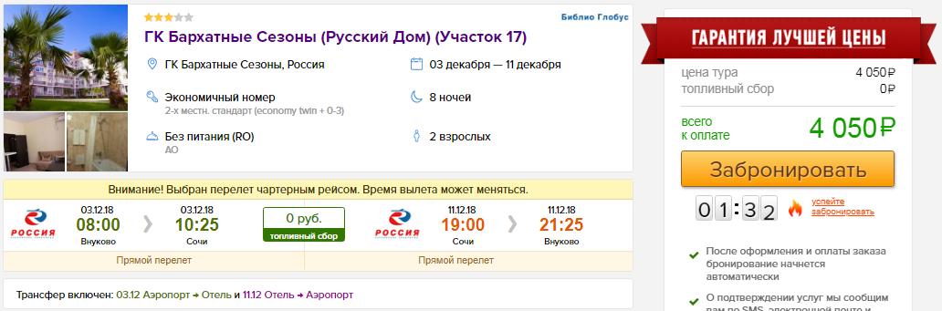 из Москвы в Сочи [3-11 декабря]