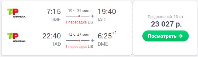 Москва - Вашингтон - Москва