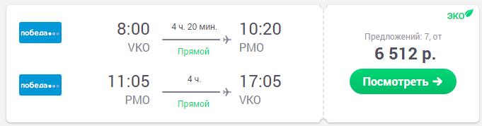 авиабилеты москва сицилия прямой рейс
