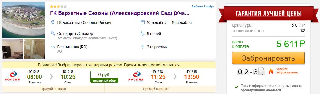 из Москвы в Сочи [10-19 декабря]